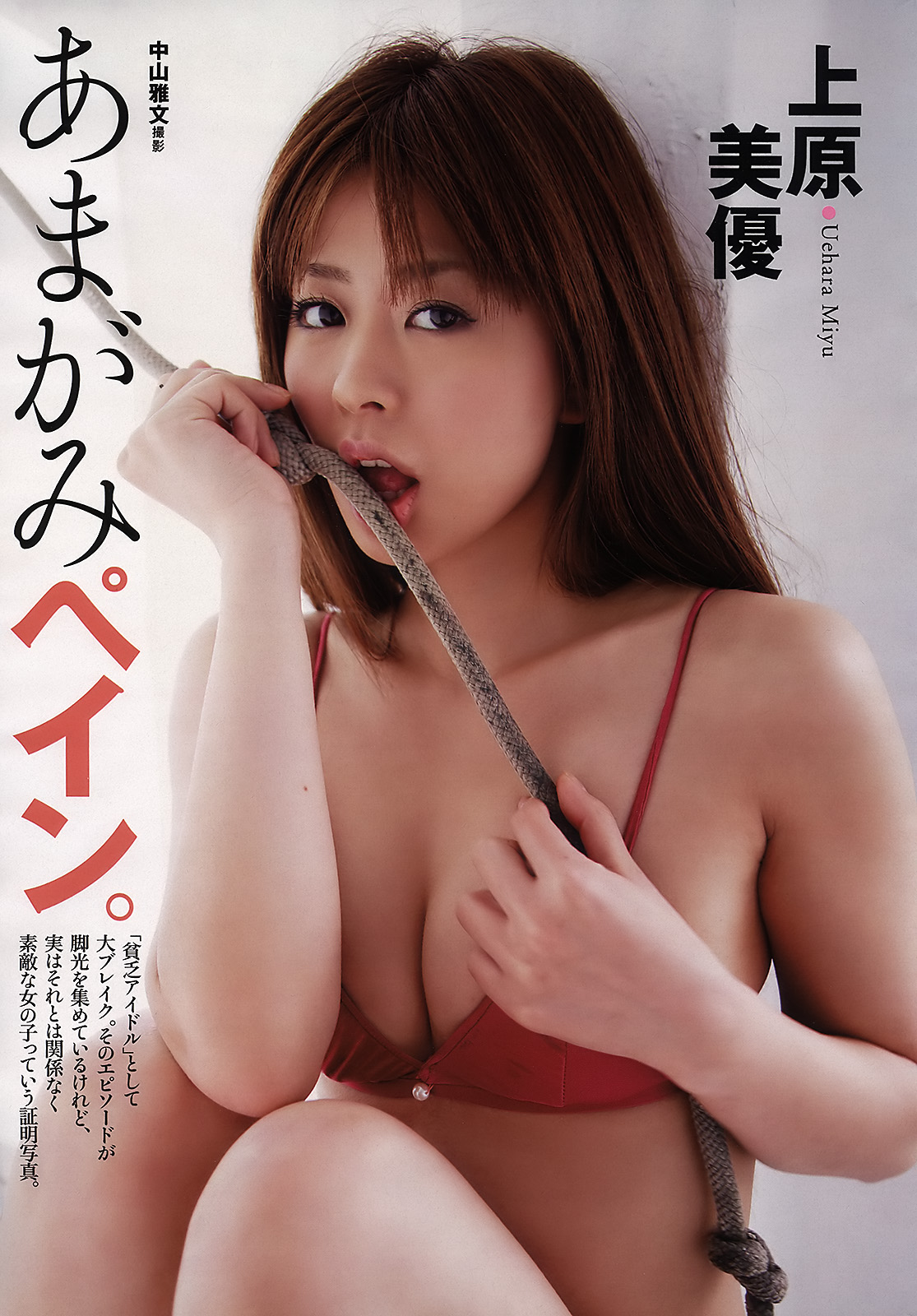 miyu uehara 04 Anal Fissures Treatment, Anal Fissure Treatment, Reviews, Cures